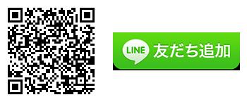 桑名店 LINE公式アカウント