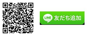 名古屋南店 LINE公式アカウント