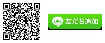 津店 LINE公式アカウント