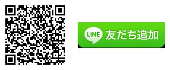 焼津街道店 LINE公式アカウント