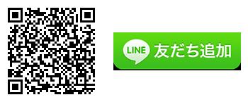 四日市店 LINE公式アカウント