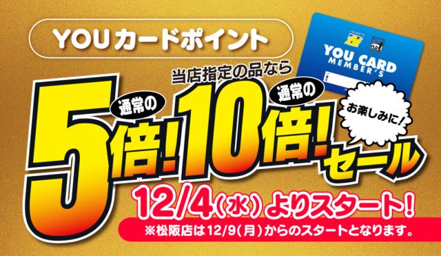 191204point5_yokoku-1-3-640x371