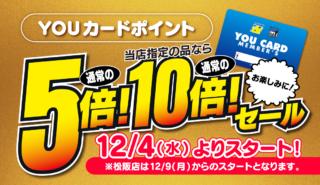191204point5_yokoku-1