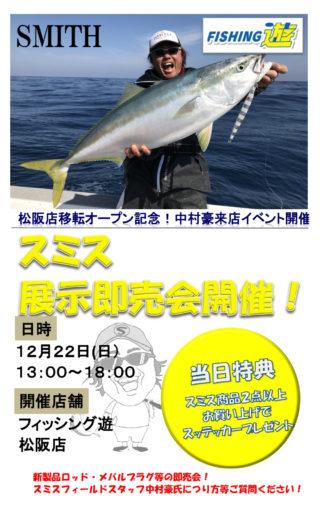 191222matsusaka-320x512