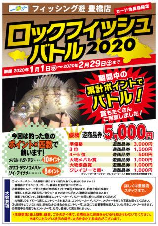 200101toyohashi