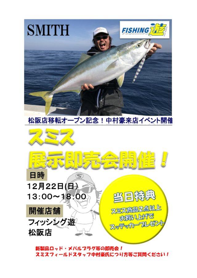 フィッシング遊松阪店20191222POP_page-0001
