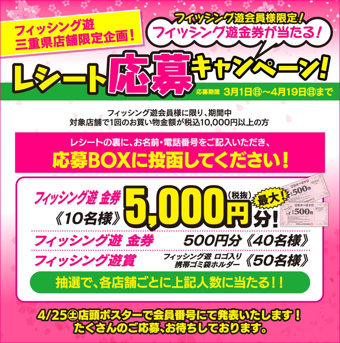 三重県店舗限定企画「レシート応募キャンペーン」