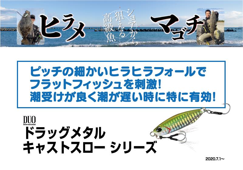 「ヒラメ・マゴチフェア」オススメ商品