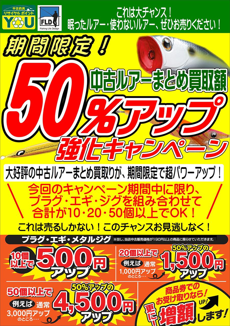 「中古ルアーまとめ買取額50%アップ強化キャンペーン」開催中!