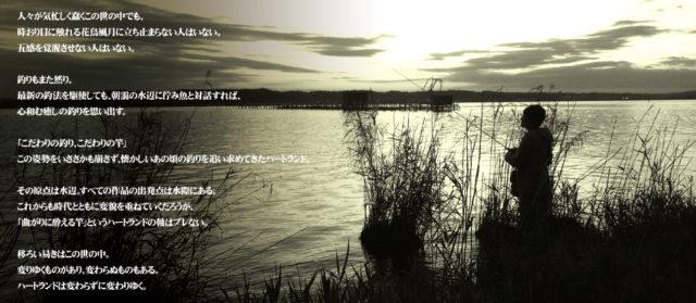 heartland_image2
