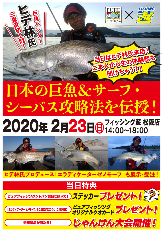 200223matsusaka