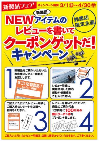 3月1日~4月30日まで、鈴鹿店にてキャンペーン開催!NEWアイテム(新製品)のレビューを書いてクーポンゲット!