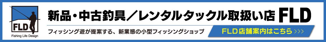 新品・中古釣具FLD店舗紹介