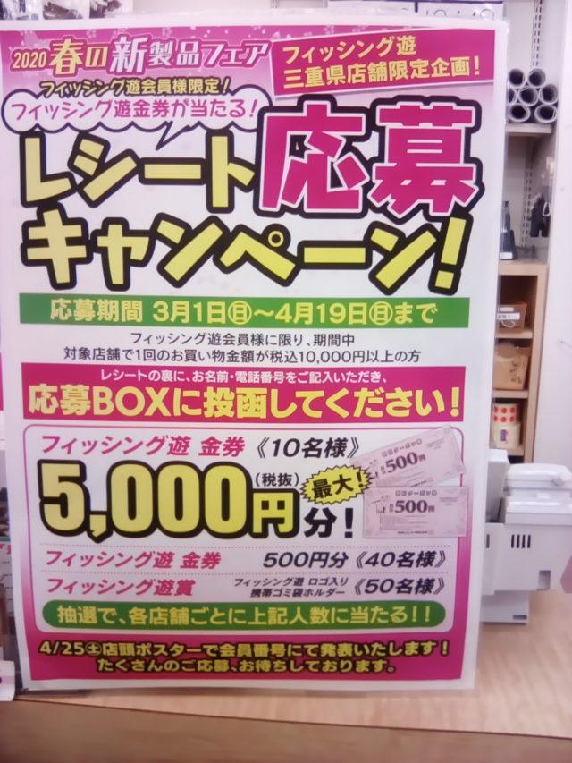 レシート応募キャンペーン開催中!会員様限定!!