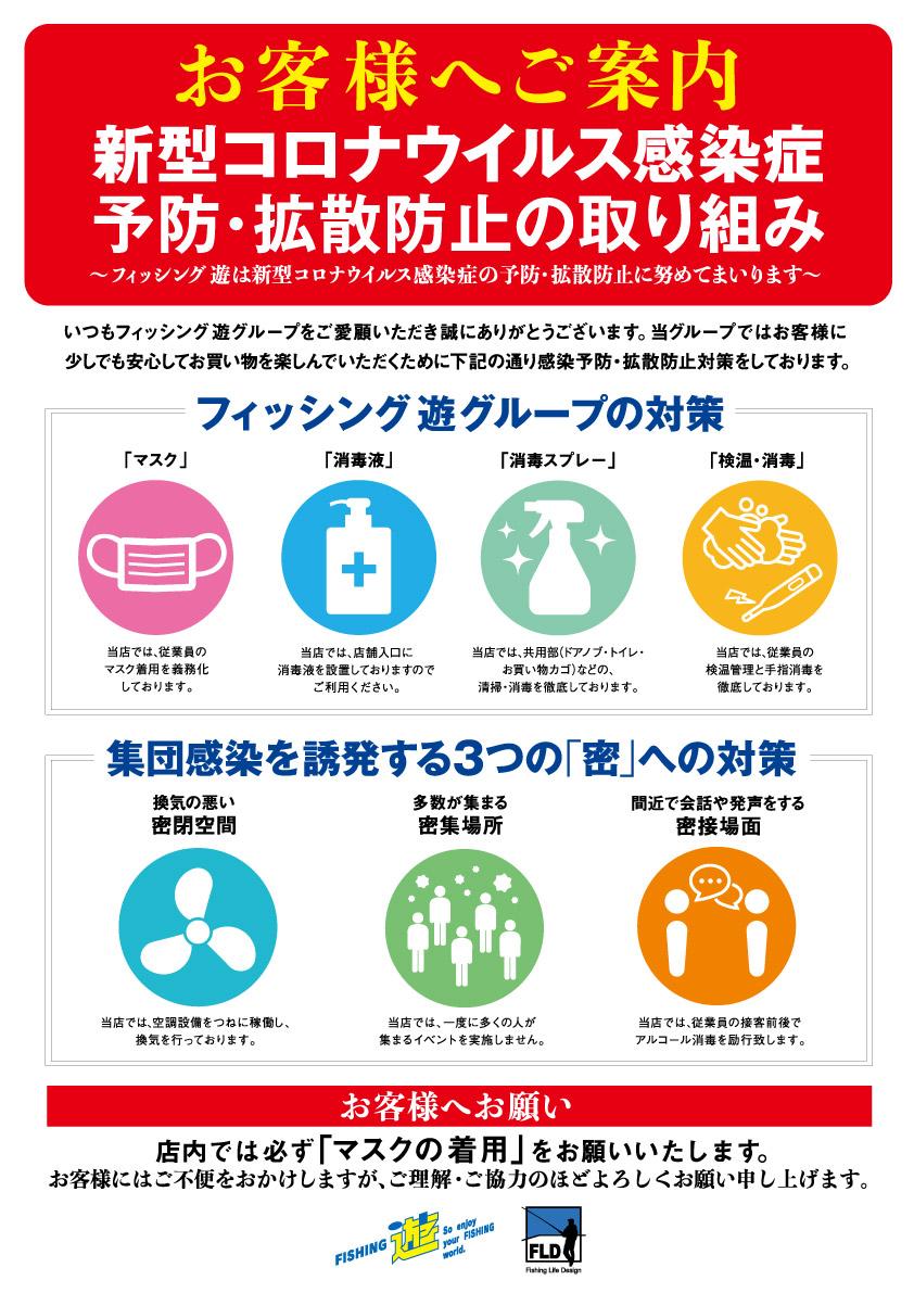 新型コロナウイルス感染症予防・拡散防止の取り組み