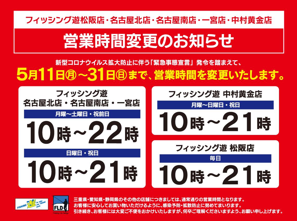 フィッシング遊松阪店と名古屋北店・名古屋南店・一宮店・中村黄金店は、5月11日(月)~31日(日)まで、営業時間を変更いたします。