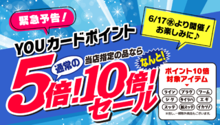 200617point5_yokoku-1