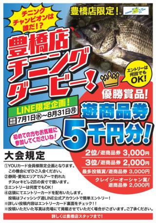 200701toyohashi