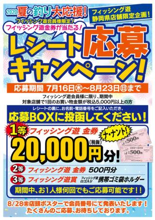 200716shizuoka