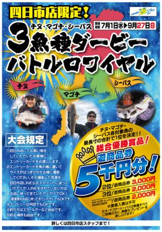 200701yokkaichi