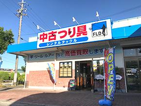 FLD春日井店外観