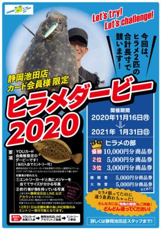 201116ikeda