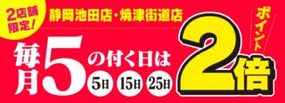shizuoka_point2bai