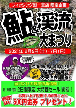 210206_07_ichi-640x905