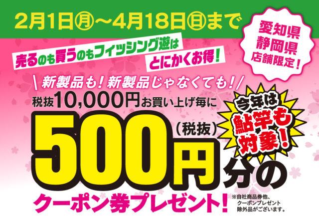 210201fair_aichishizuoka1