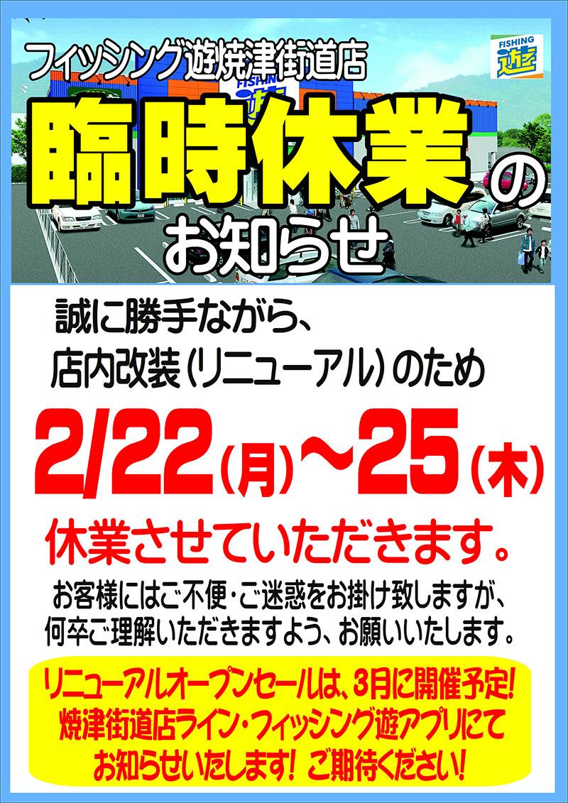 焼津街道店 店内改装に伴う臨時休業のお知らせ
