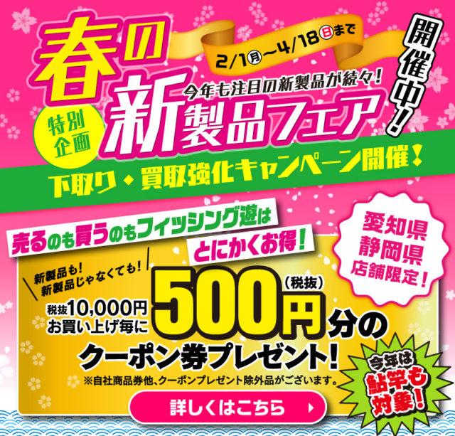 210201fair_blog_aichishizuoka