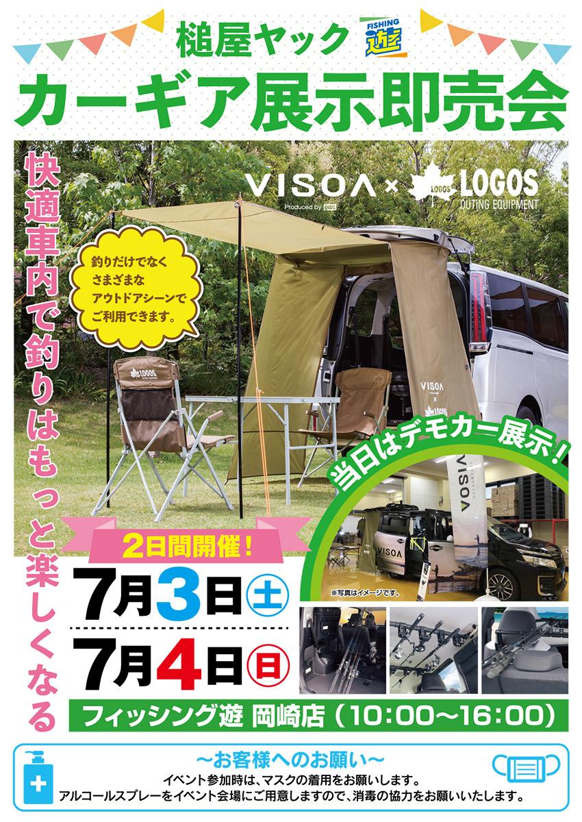210703-04okazaki