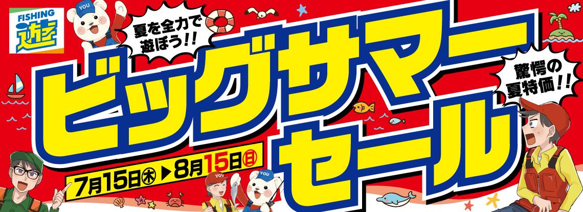 7月15日(水)~8月15日(日)まで「ビッグサマーセール」開催!