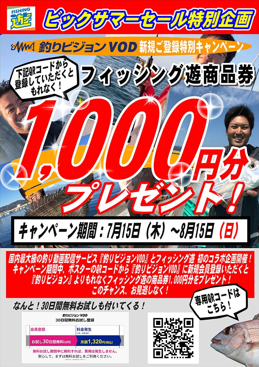 釣りビジョンVOD新規ご登録特別キャンペーン!フィッシング遊商品券1,000円分プレゼント!