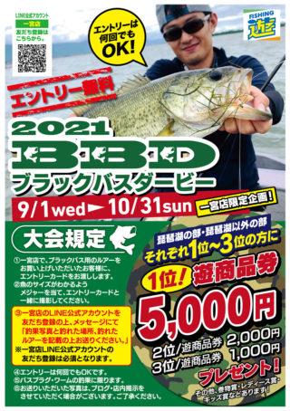 210901ichinomiya