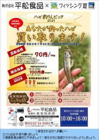 ハゼつり_page-0001 (905x1280)