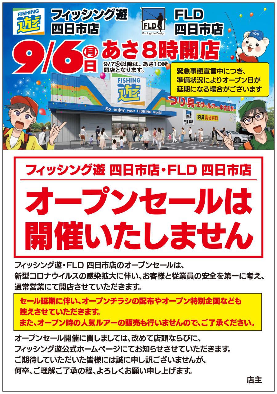 フィッシング遊 四日市店・FLD 四日市店はオープンセールは開催いたしません。