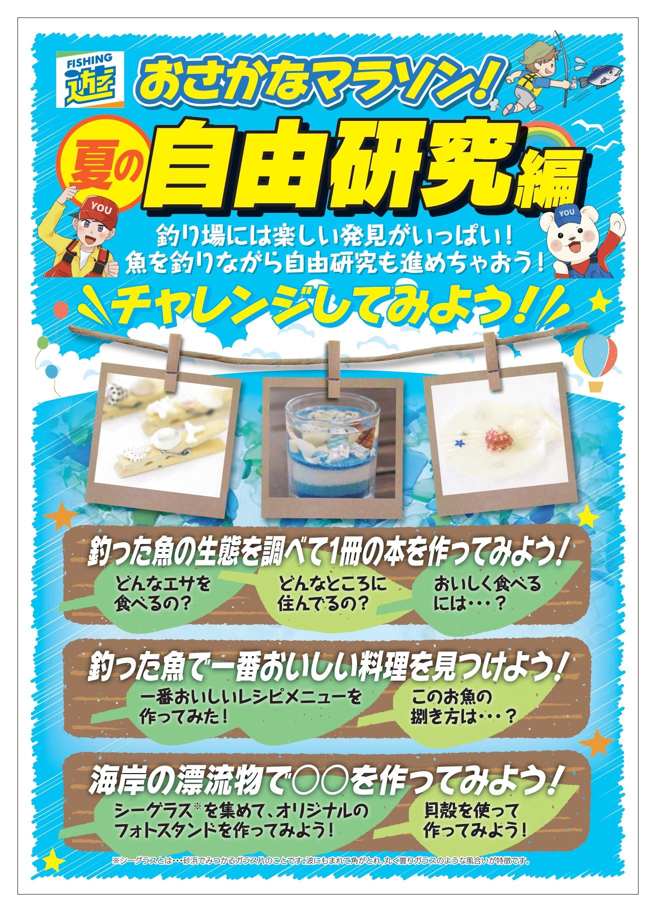 21_06月_お魚マラソン自由研究1_A4_page-0001