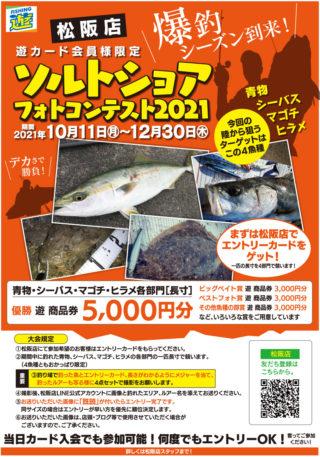 211011matsusaka