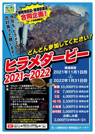211101shizuoka