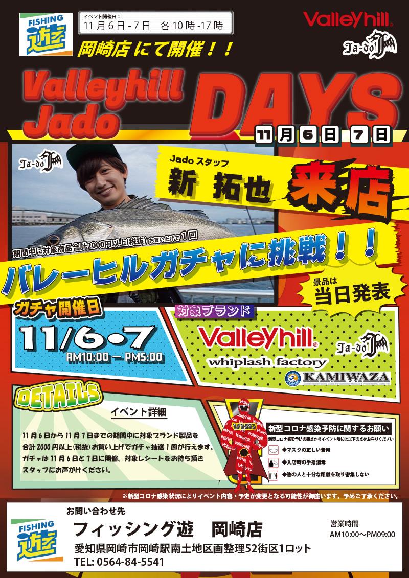 アサヒ211106-07岡崎店_バレーヒル邪道イベント-1