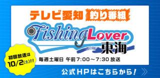 fishinglover_bnr_sp